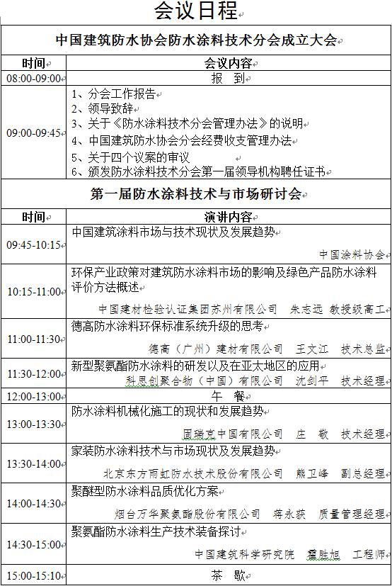 会议日程1.png
