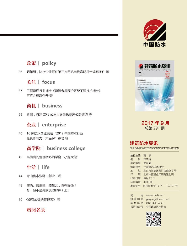 2017年9月杂志目录二.jpg