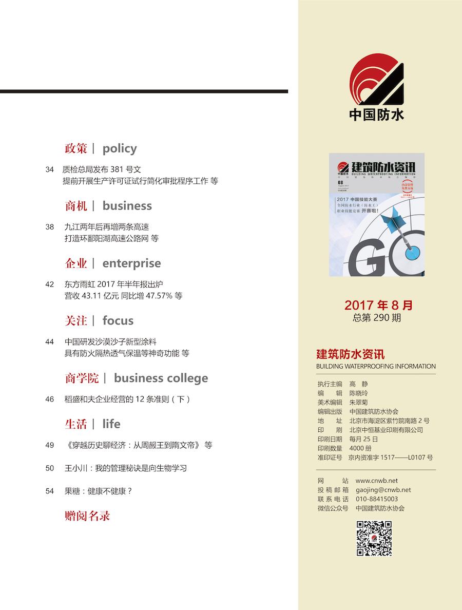 2017年8月杂志目录二.jpg