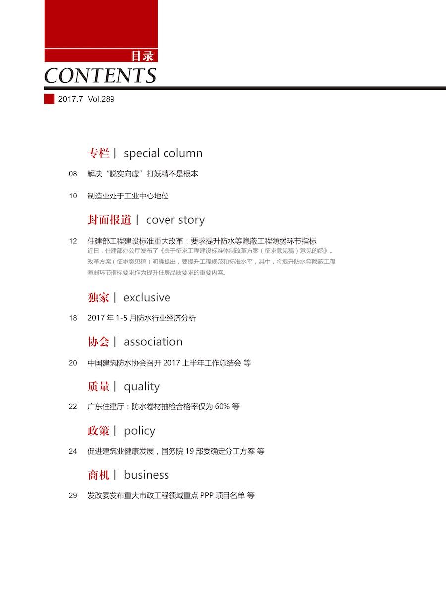 2017年7月杂志目录一.jpg