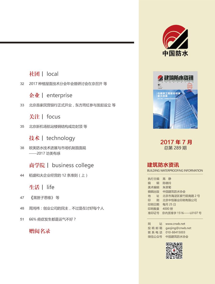 2017年7月杂志目录二.jpg