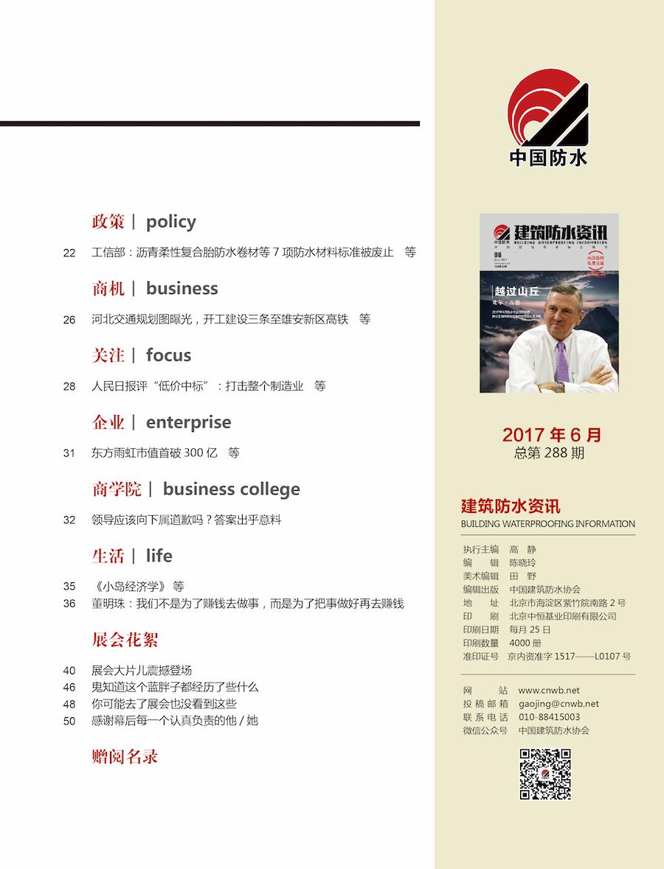 2017年6月杂志目录2.jpg