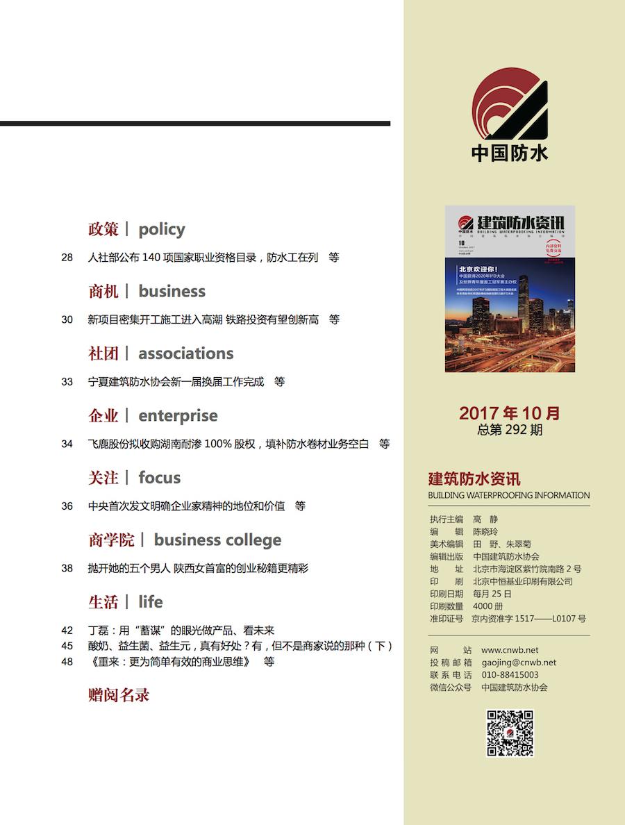 2017年10月资讯目录二副本.jpg