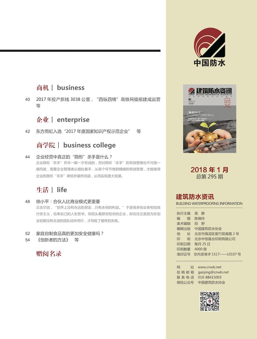 2018年1月资讯目录二.jpg