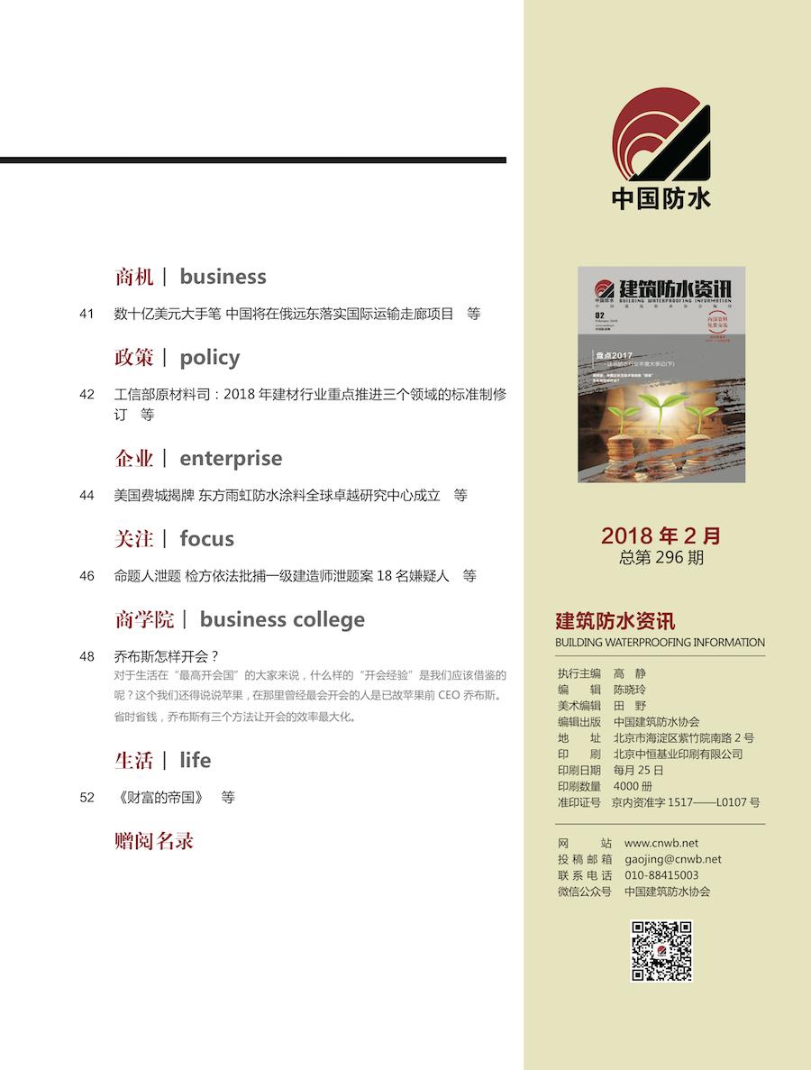 2018年2月资讯目录二.jpg