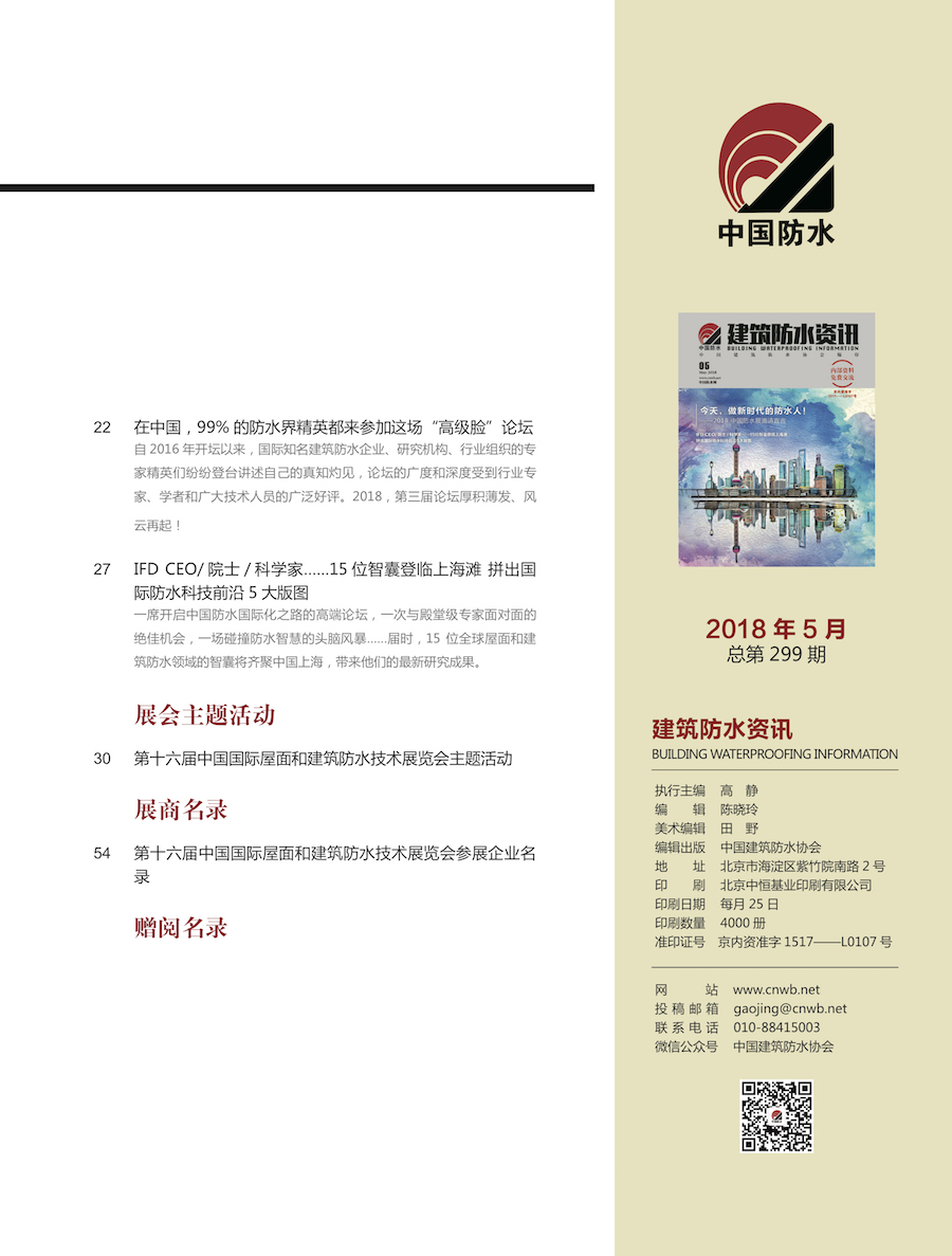 2018年5月资讯目录二.jpg