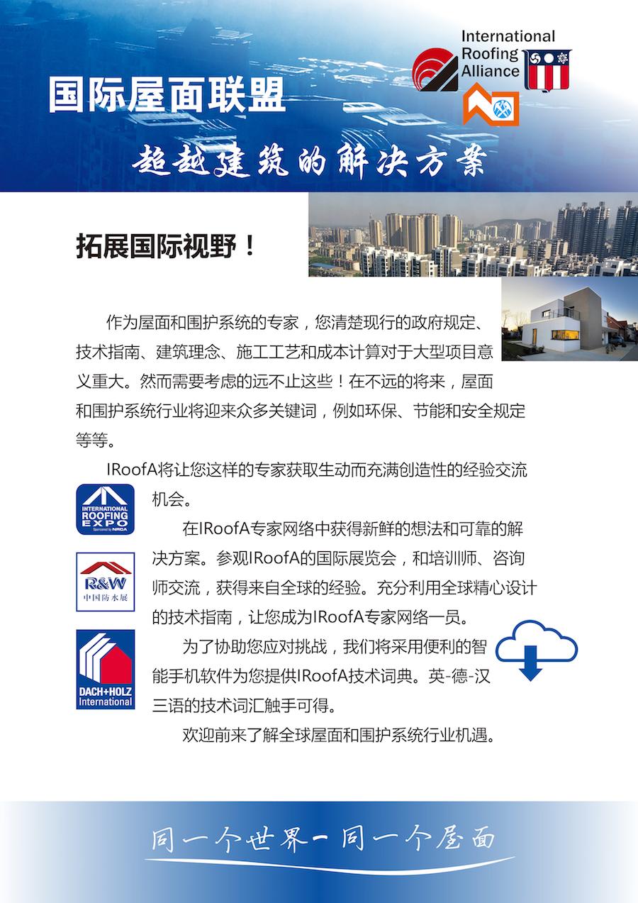 联盟海报中文版-倒出-3.jpg