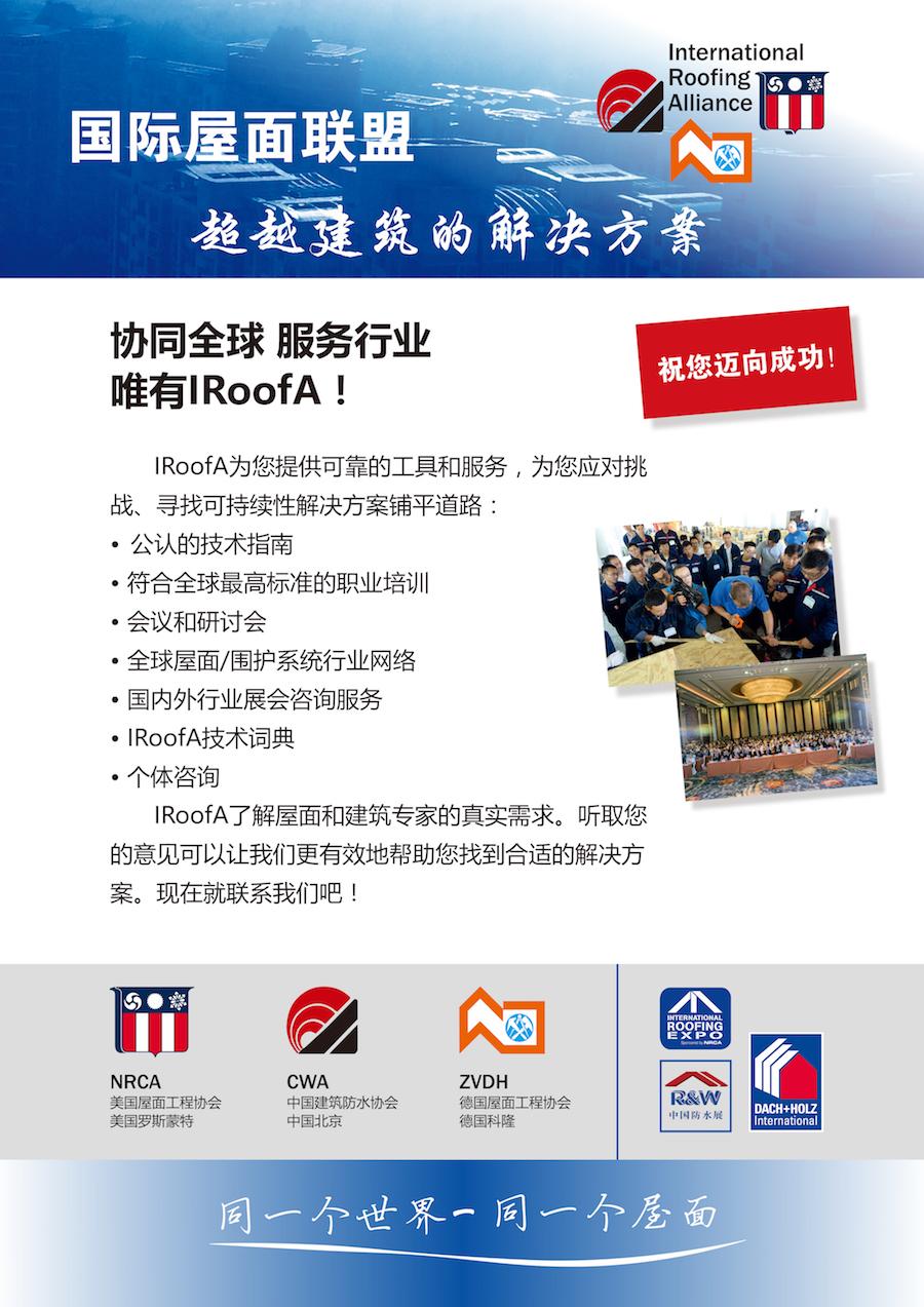 联盟海报中文版-倒出-4.jpg