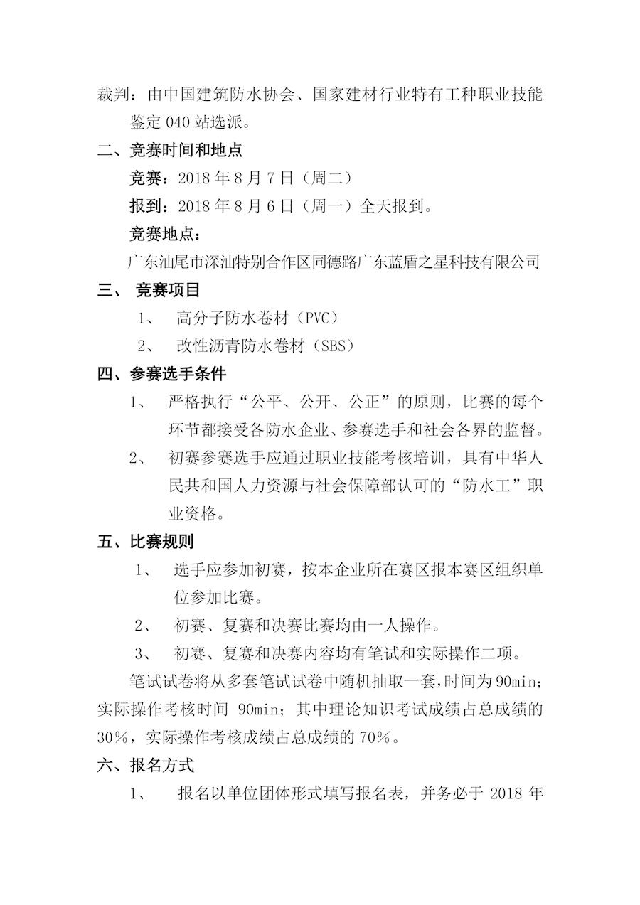 """关于举办2018""""蓝盾杯""""建筑防水行业职业技能大赛(华南赛区)初赛的通知(1)02.jpg"""