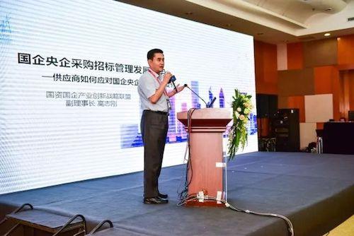 2国资国企产业创新战略联盟副理事长高志刚.jpg
