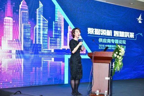 3中国建筑标准设计研究院推广中心主任赵杨博士.jpg
