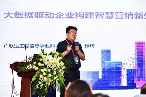 5广联达科技股份有限公司工程信息事业部副总经理张琦.jpg