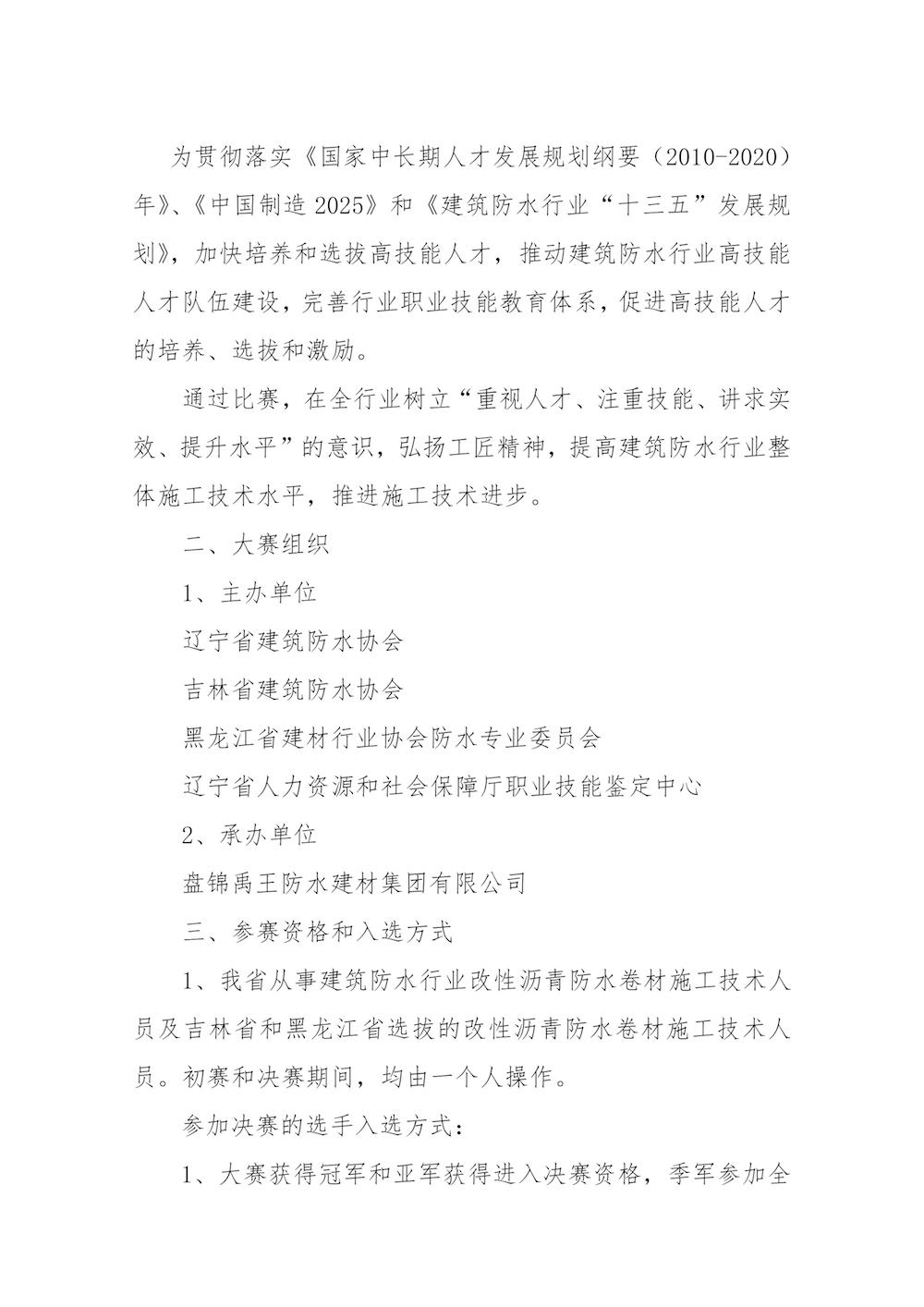 2018年技能大赛02.jpg