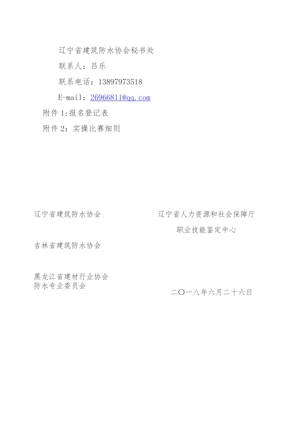 2018年技能大赛04.jpg