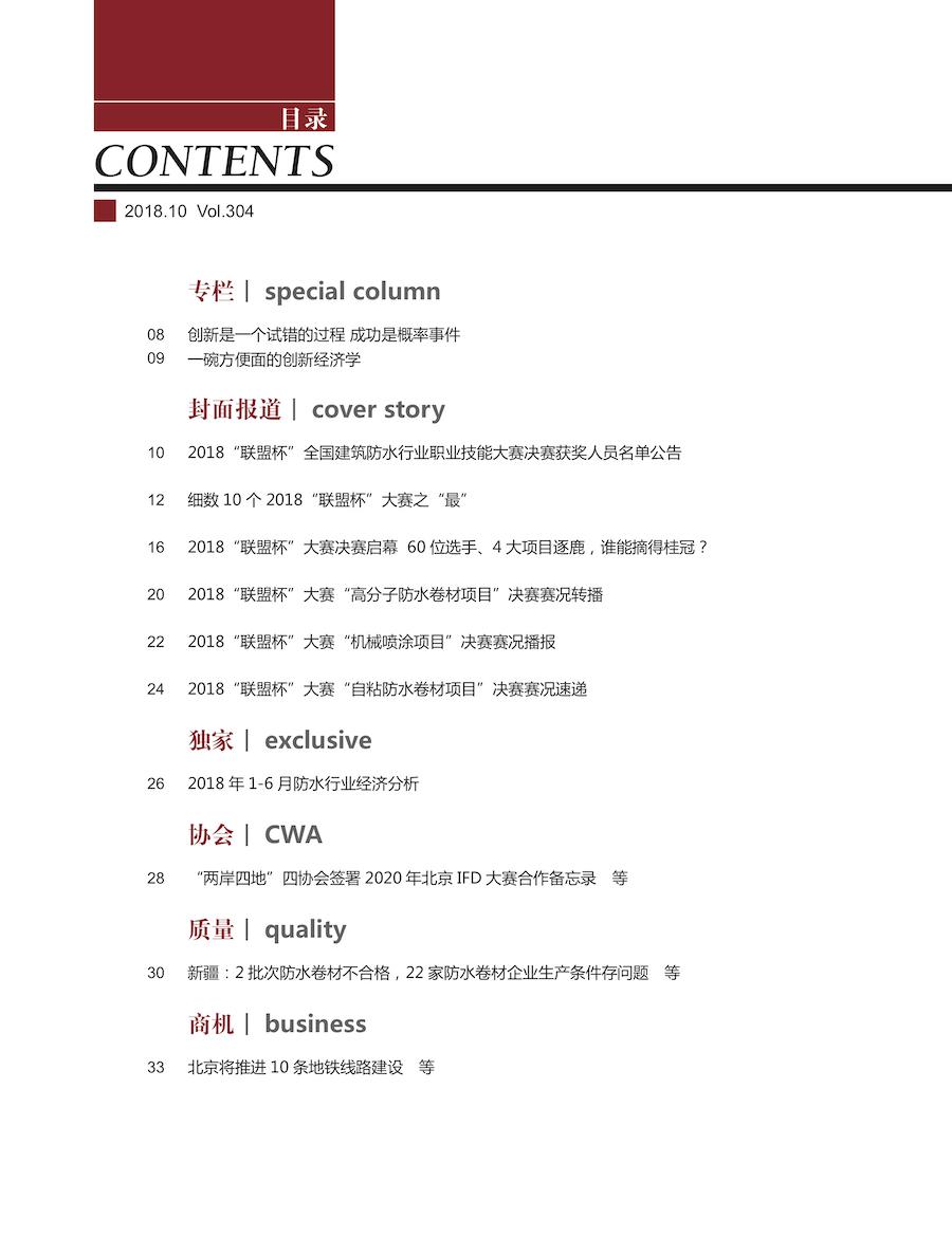 betway必威登录-2018年10月资讯目录1.jpg