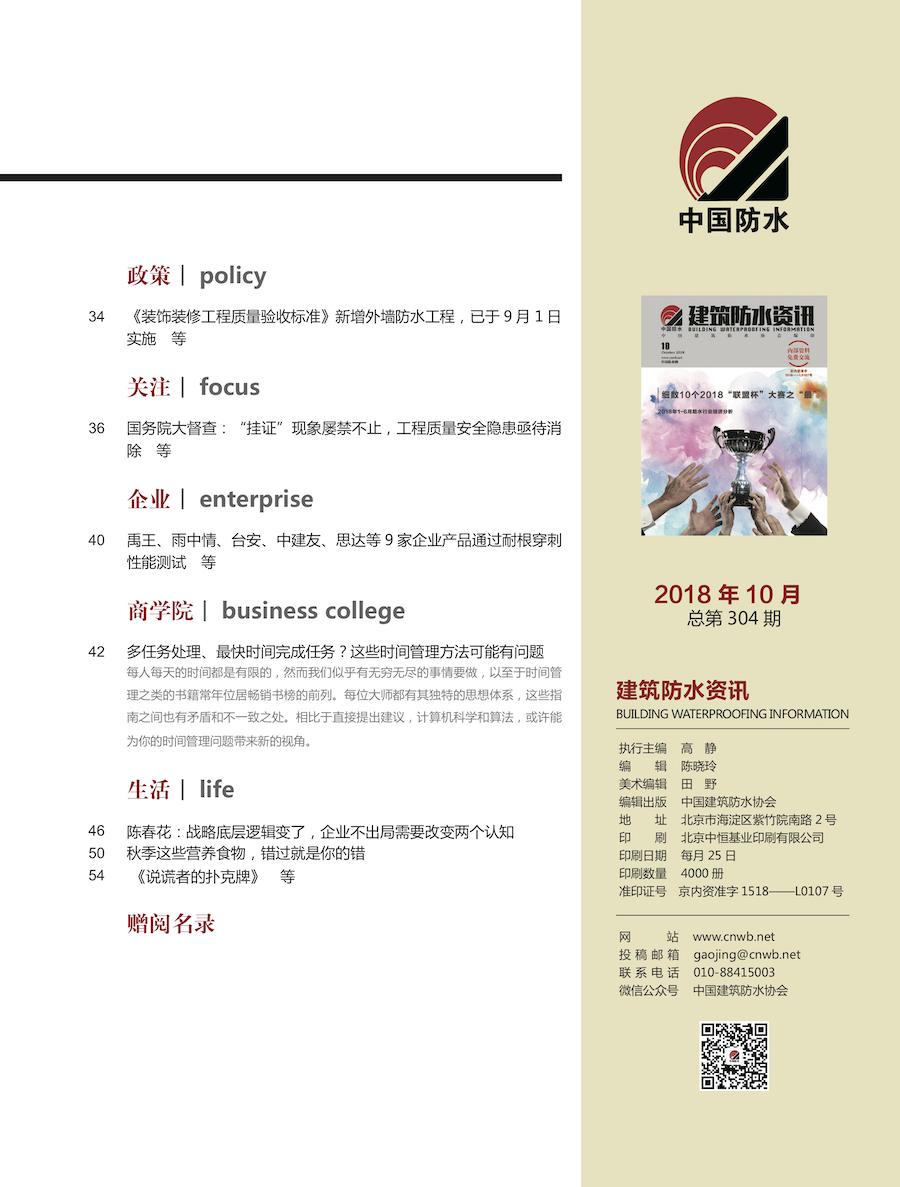 betway必威登录-2018年10月资讯目录2.jpg