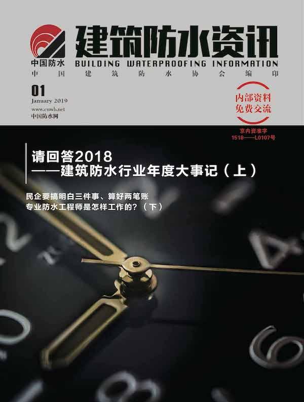 太阳城7138娱乐城-2019年1月资讯封一.jpg