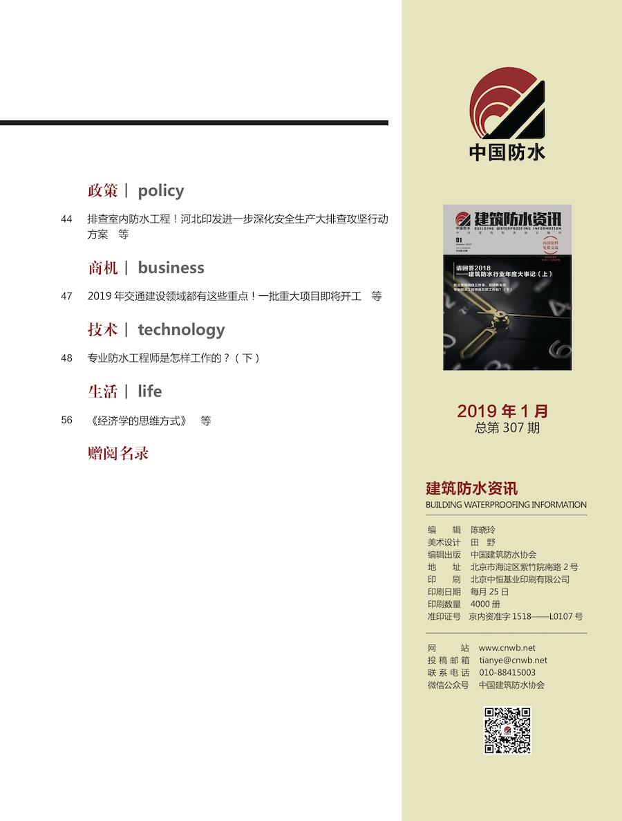 太阳城7138娱乐城-2019年1月资讯目录2.jpg