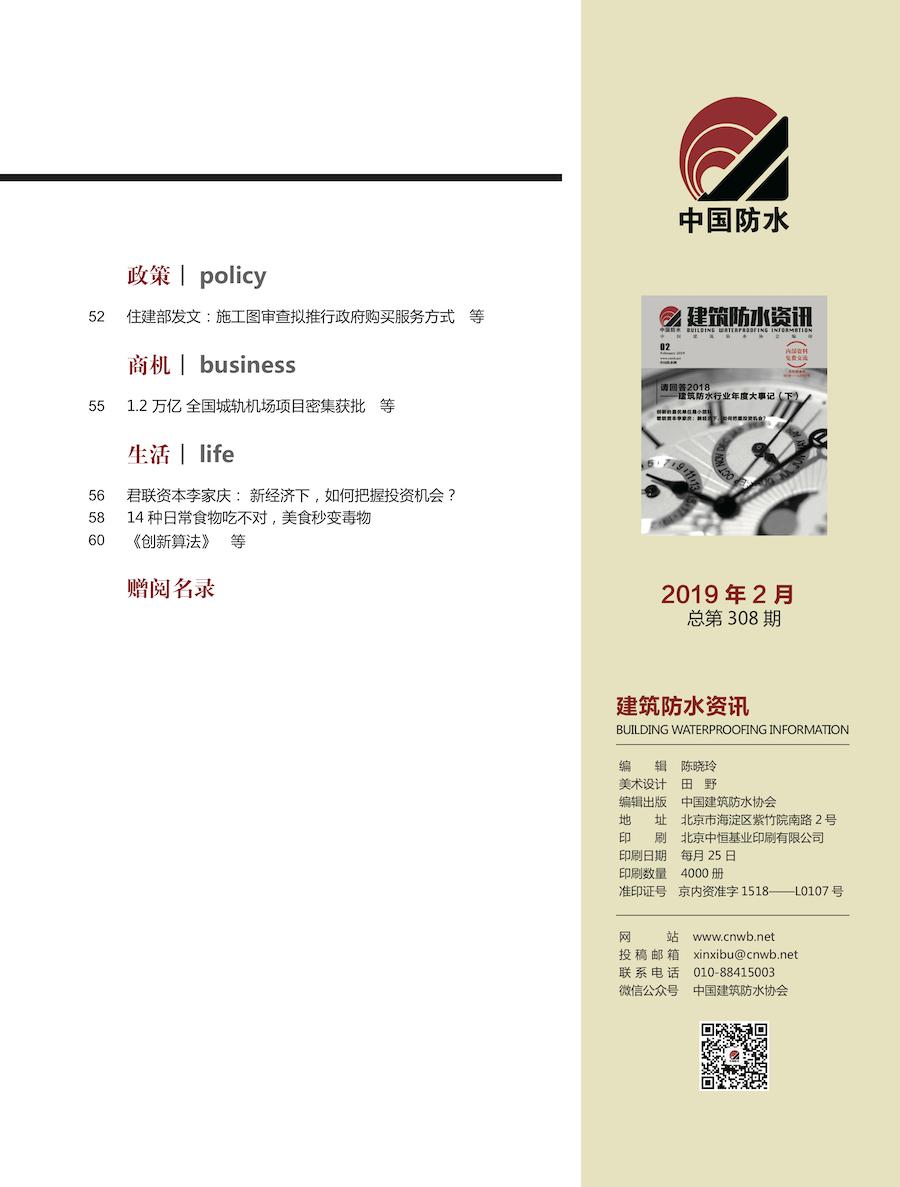 2019年2月资讯目录2.jpg