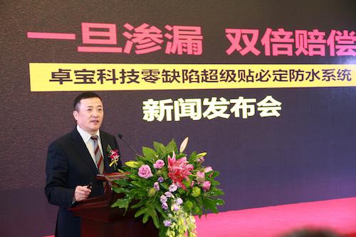 邹先华在零缺陷防水系统新闻发布会上演讲.JPG