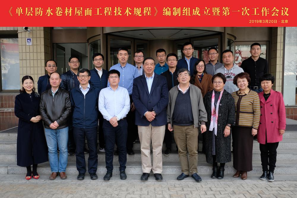 《单层防水卷材屋面工程技术规程》编制组成立暨第一次工作会议.jpg