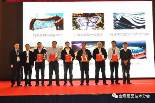 12工程技术奖金奖(金属屋面金禹奖)颁奖.png