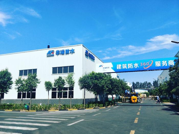 04河南省华瑞防水防腐有限公司2.png