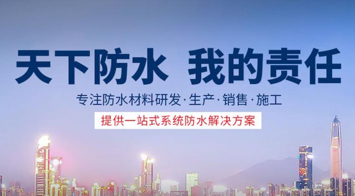 02河南金拇指防水科技股份有限公司2.png