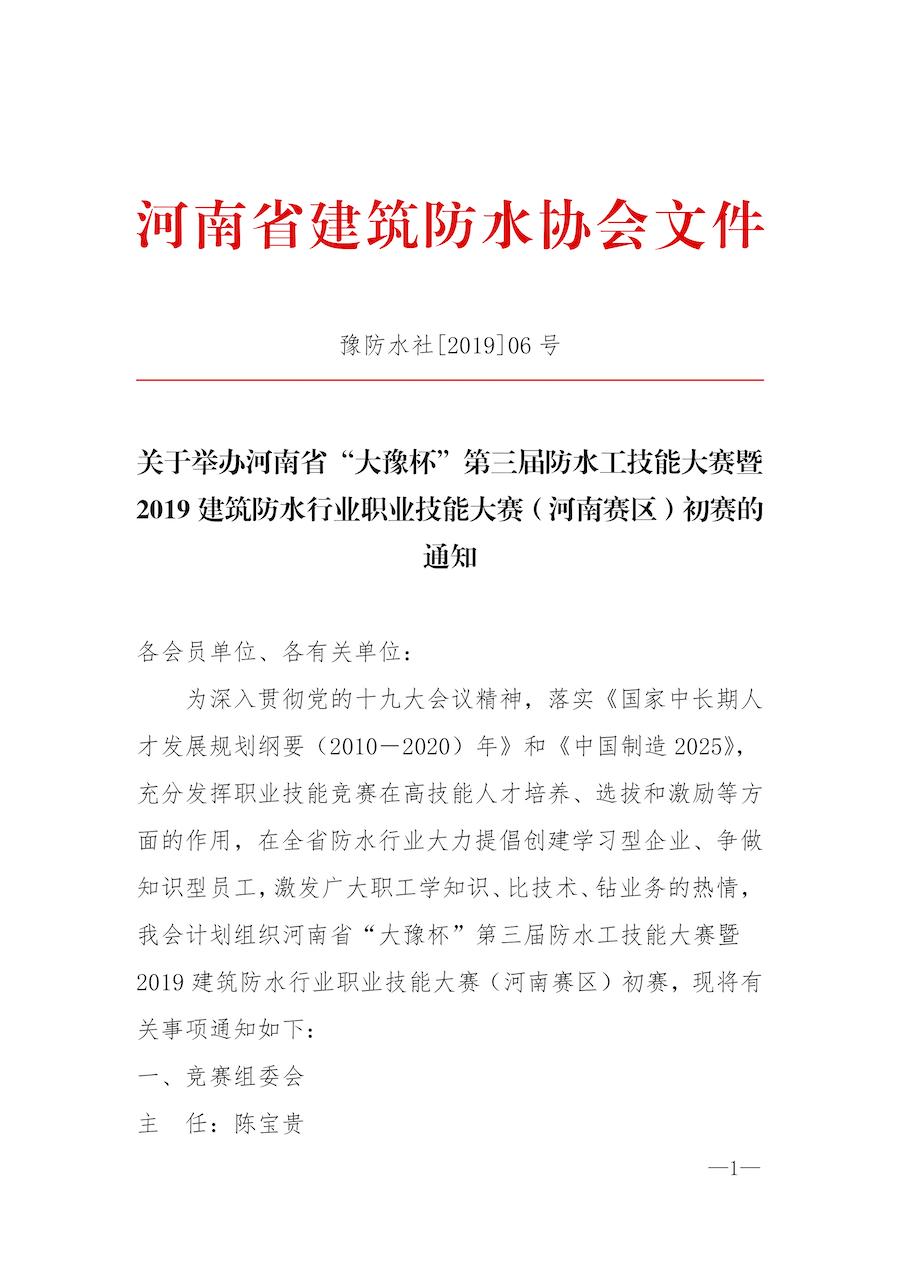 06关于组织大豫杯第三届防水工竞赛的通知01.jpg