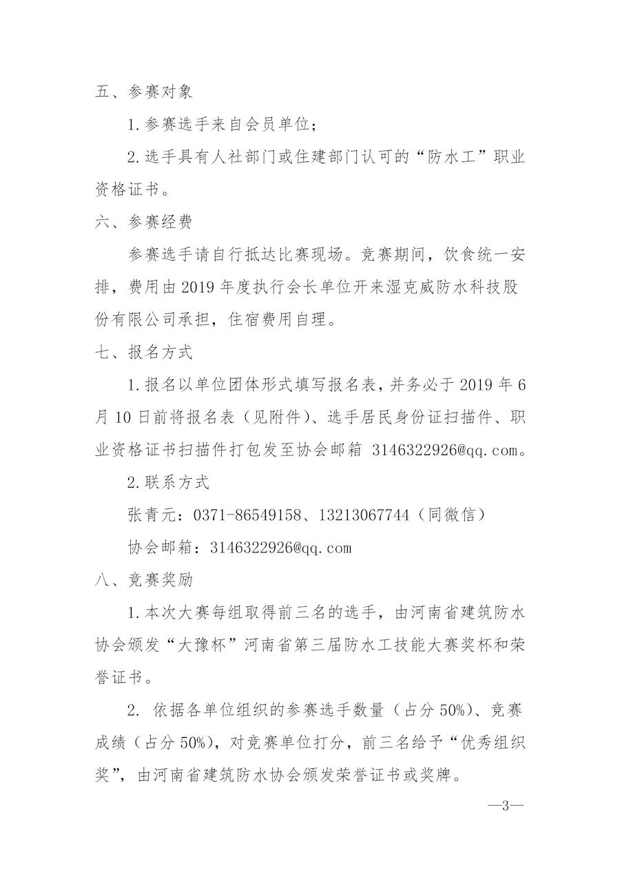 06关于组织大豫杯第三届防水工竞赛的通知03.jpg
