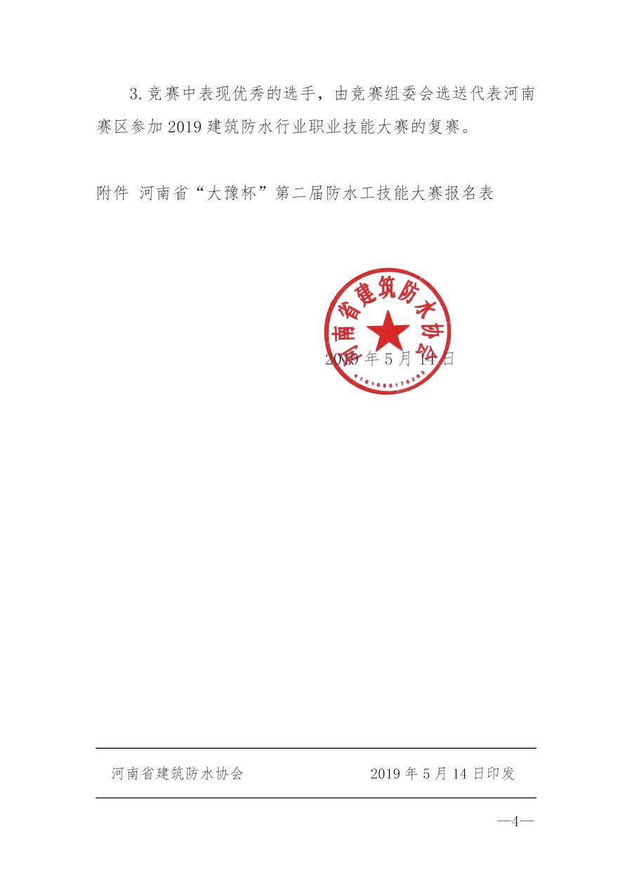 06关于组织大豫杯第三届防水工竞赛的通知04.jpg