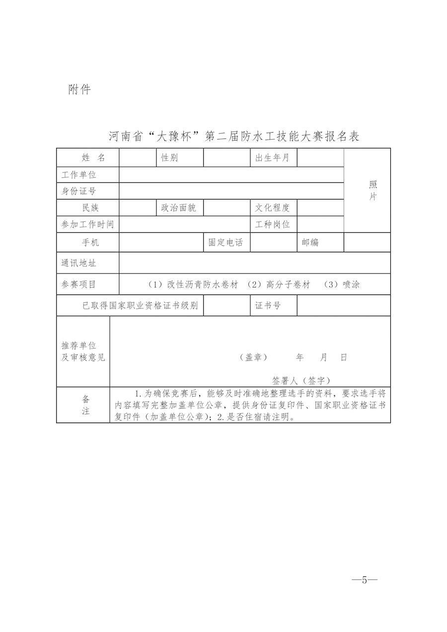 06关于组织大豫杯第三届防水工竞赛的通知05.jpg