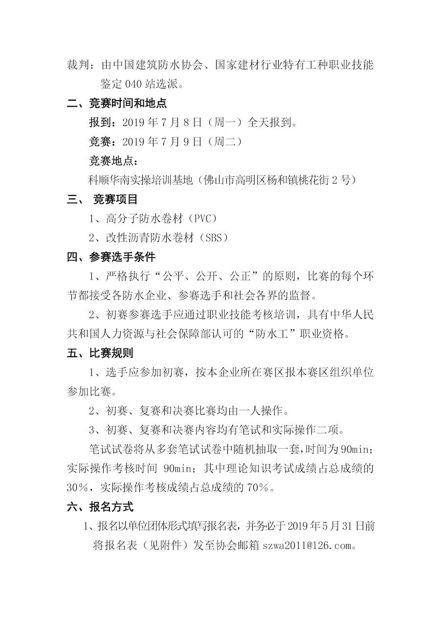 """关于举办2019""""科顺杯""""全国建筑防水行业(防水工)职业技能大赛华南赛区初赛的通知2.jpg"""