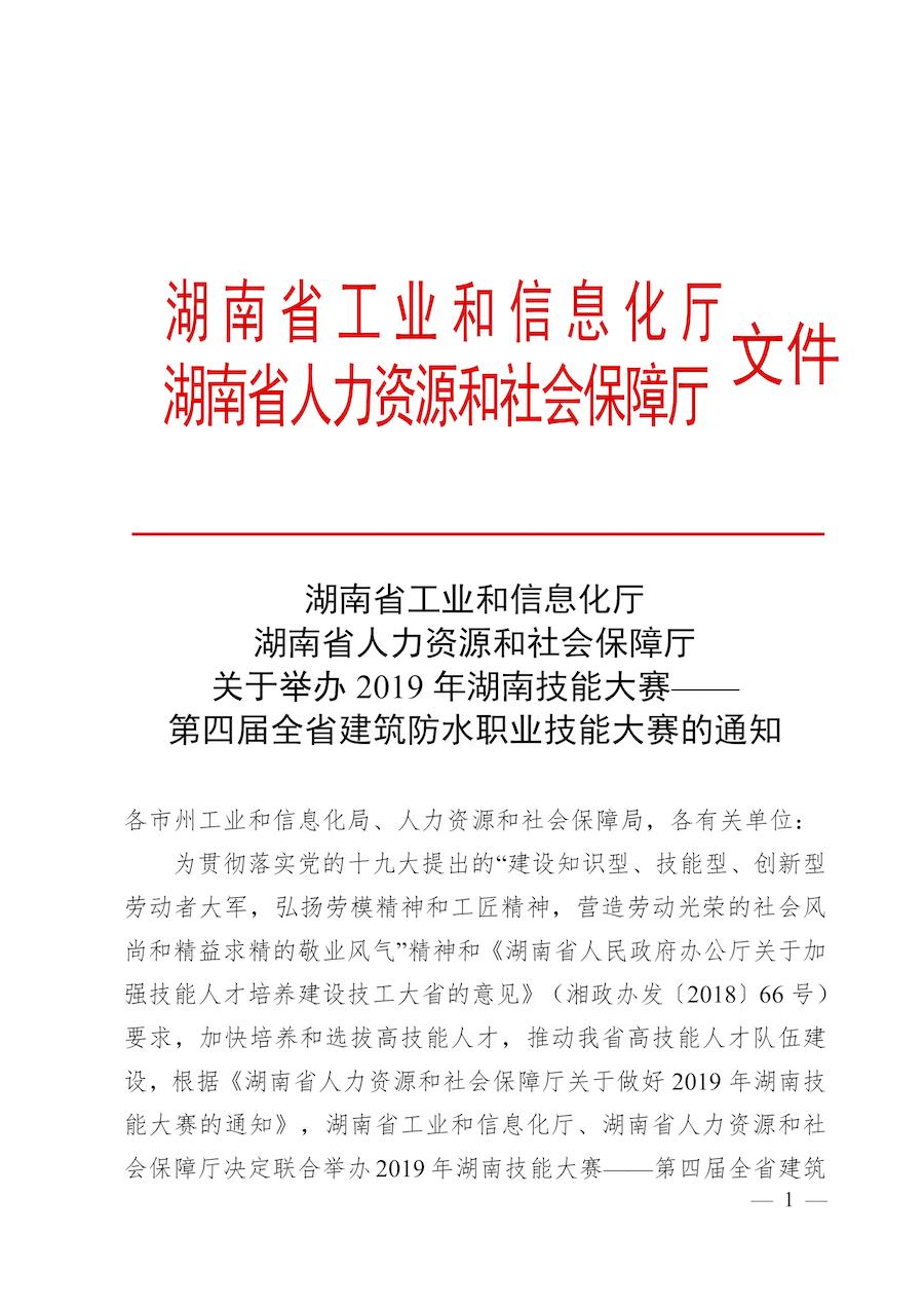 关于举办2019年湖南技能大赛——第四届全省建筑防水职业技能大赛的通知(联合发文)1.jpg