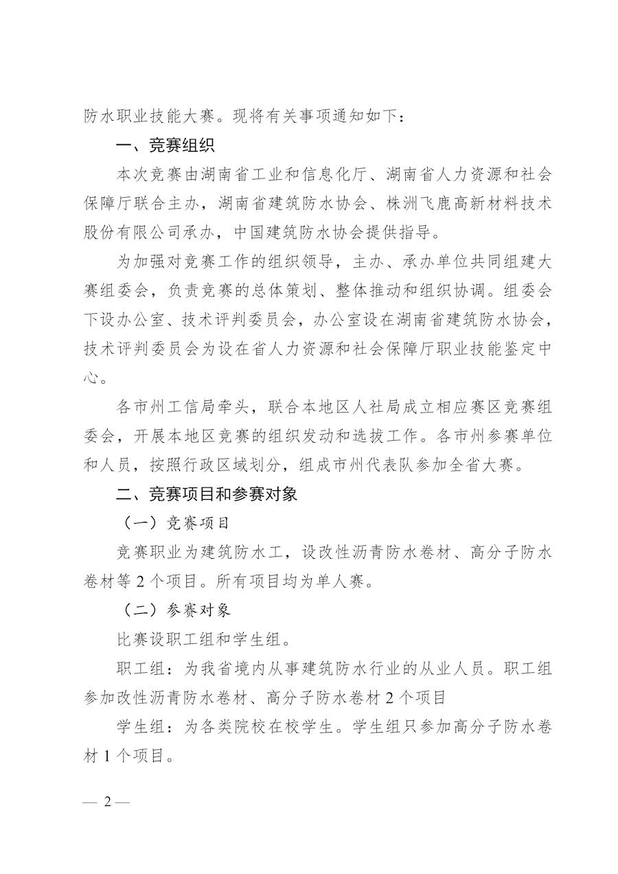 关于举办2019年湖南技能大赛——第四届全省建筑防水职业技能大赛的通知(联合发文)2.jpg