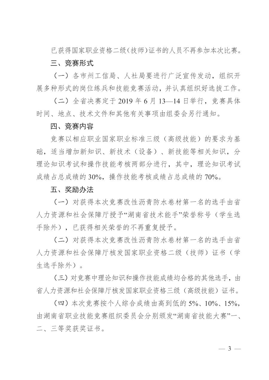 关于举办2019年湖南技能大赛——第四届全省建筑防水职业技能大赛的通知(联合发文)3.jpg