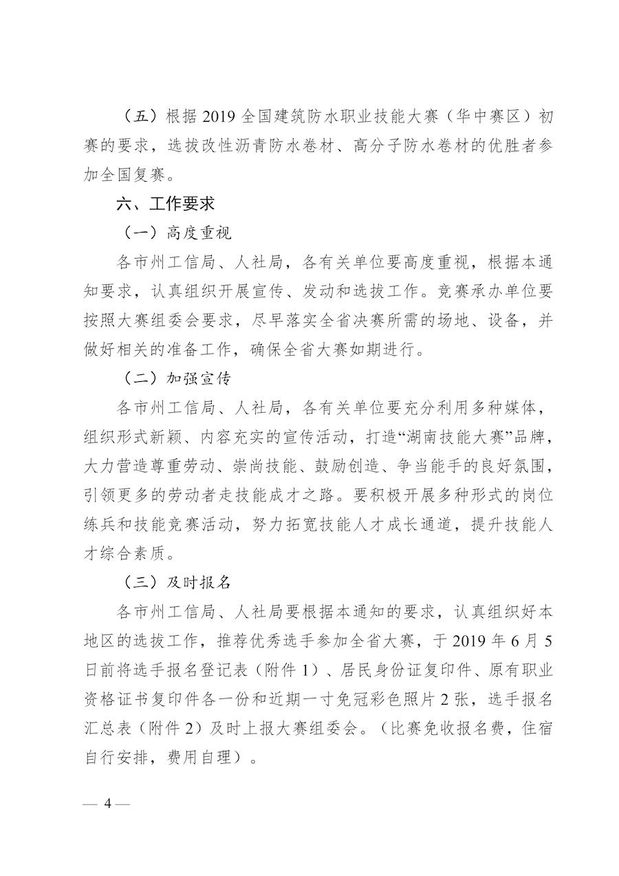 关于举办2019年湖南技能大赛——第四届全省建筑防水职业技能大赛的通知(联合发文)4.jpg