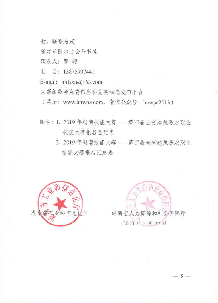 关于举办2019年湖南技能大赛——第四届全省建筑防水职业技能大赛的通知(联合发文)5.jpeg