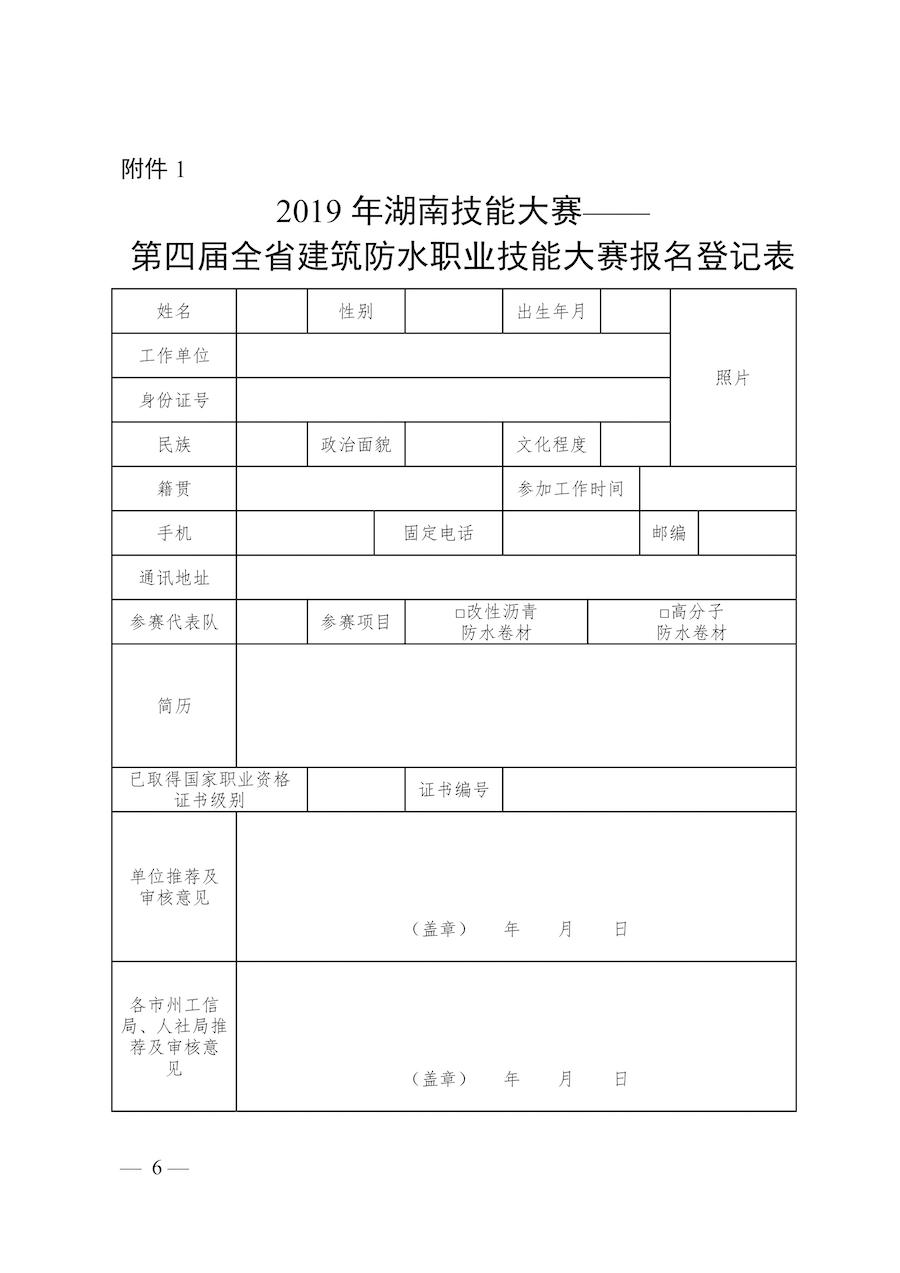 关于举办2019年湖南技能大赛——第四届全省建筑防水职业技能大赛的通知(联合发文)6.jpg