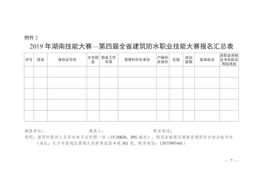 关于举办2019年湖南技能大赛——第四届全省建筑防水职业技能大赛的通知(联合发文)7.jpg