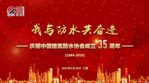 01_协会35周年开幕式背景.jpg