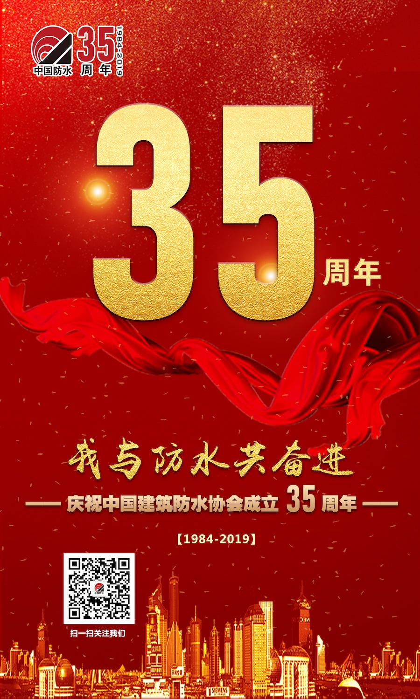 协会35周年海报改35字体.jpg