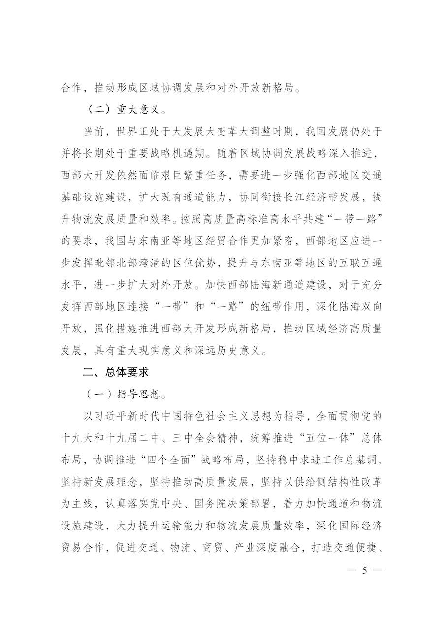 西部陆海新通道总体规划02.jpg