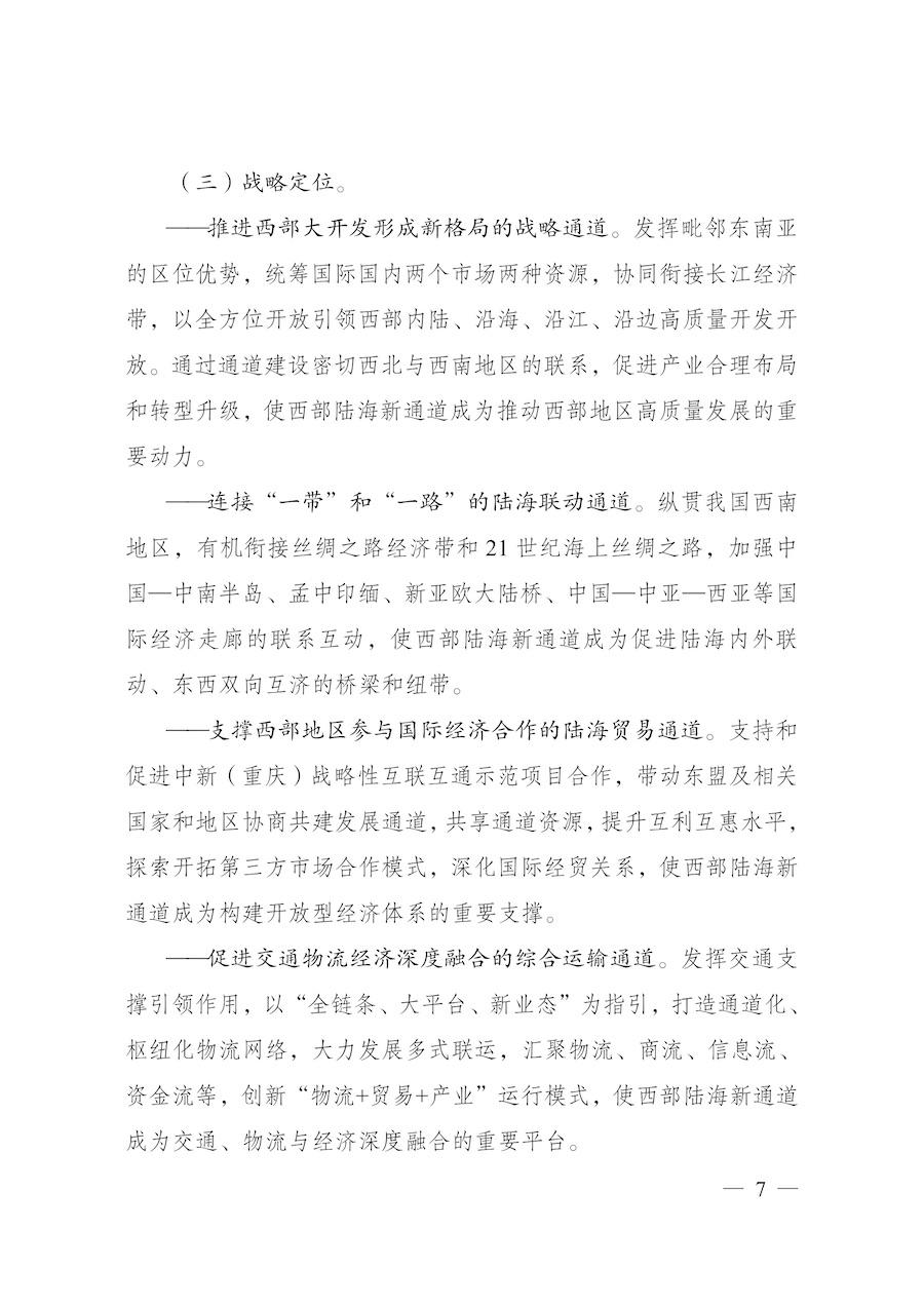 西部陆海新通道总体规划04.jpg