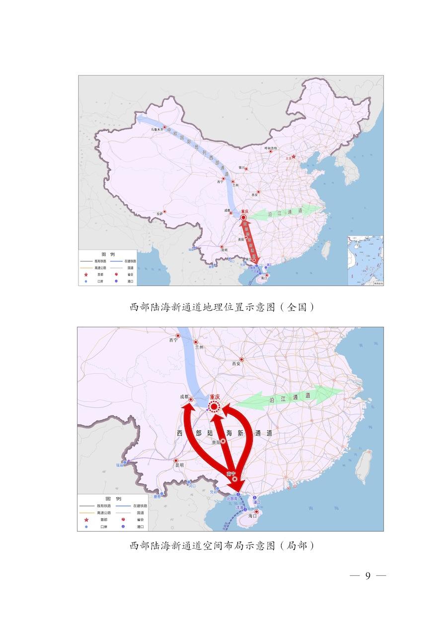 西部陆海新通道总体规划06.jpg