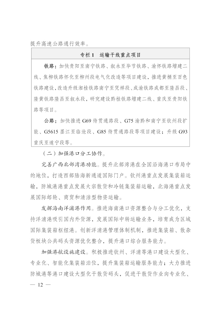 西部陆海新通道总体规划09.jpg