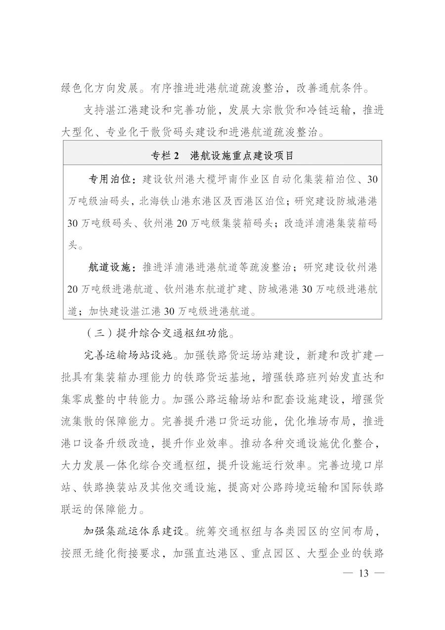 西部陆海新通道总体规划10.jpg