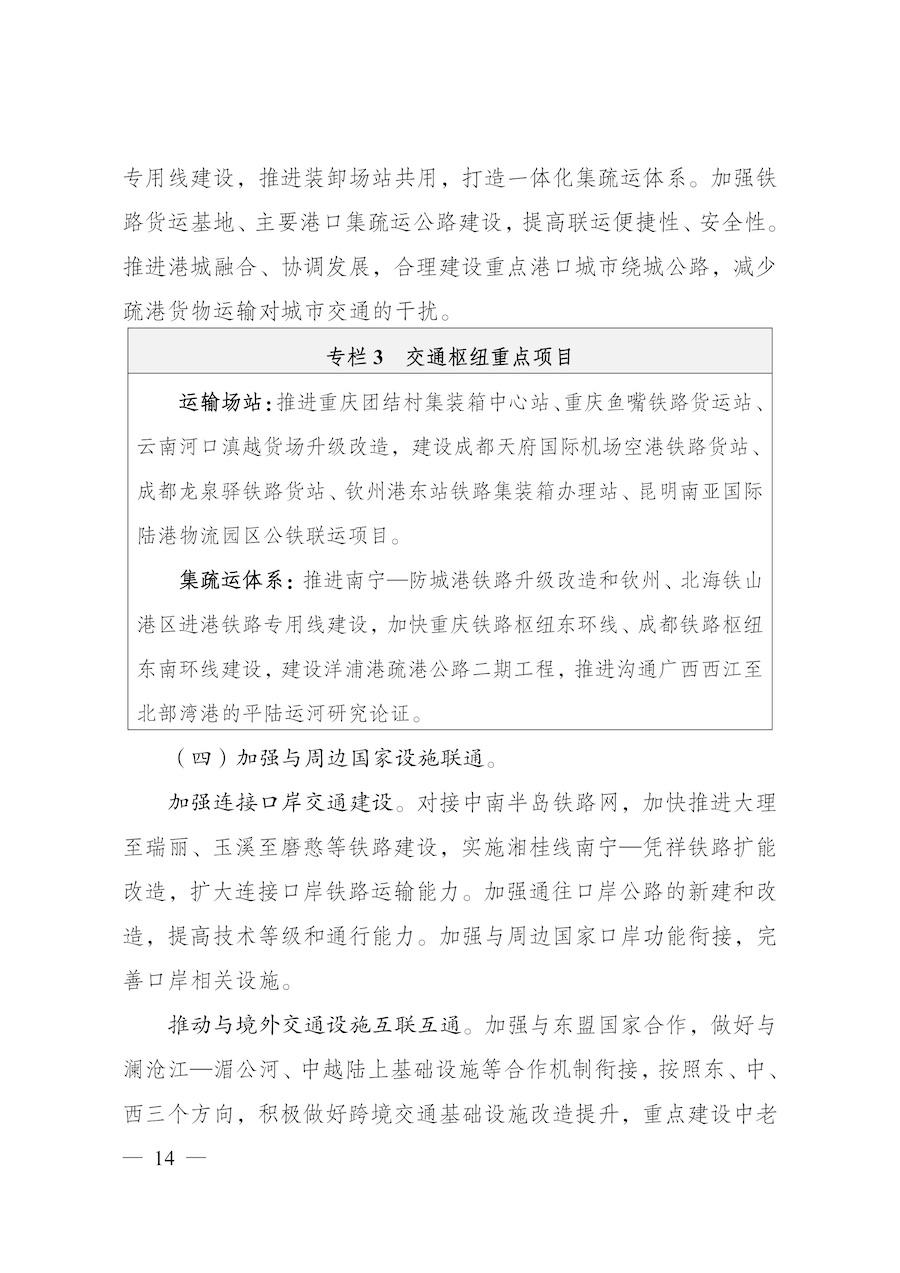 西部陆海新通道总体规划11.jpg