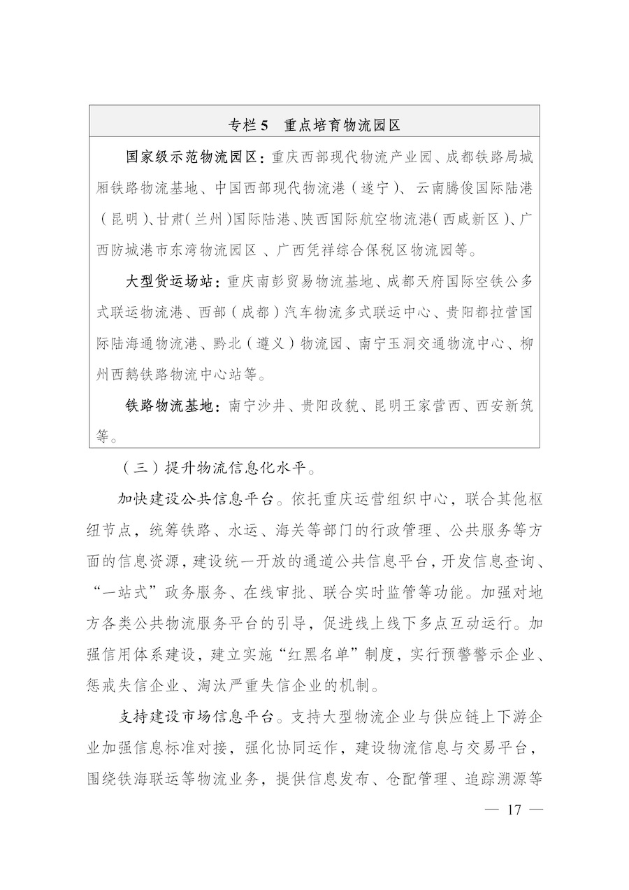 西部陆海新通道总体规划14.jpg
