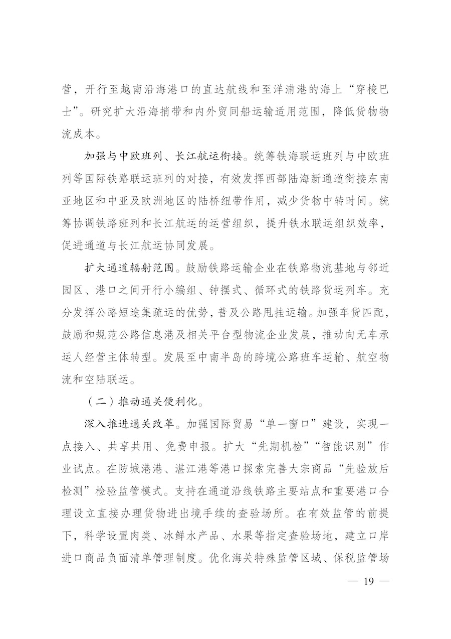 西部陆海新通道总体规划16.jpg